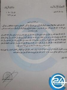 Isis-salary-cut